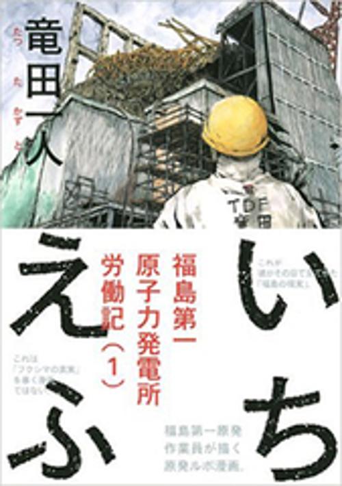1F Diario Fukushima